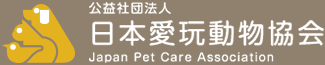 公益社団法人日本愛玩動物協会