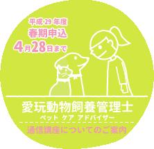 管理士丸201702