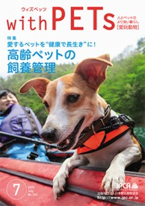 1506-0304_withpets_2015_7月.indd