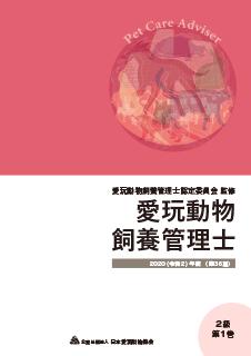 愛玩動物飼養管理士 教本1巻