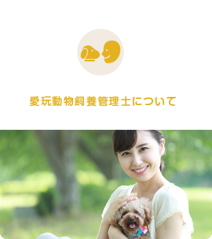 愛玩動物飼養管理士について