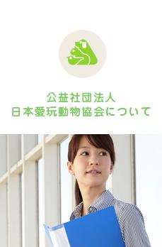 公益社団法人日本愛玩動物協会について