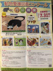 令和2年度動物愛護図画コンクール作品募集のお知らせ